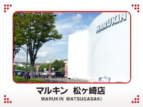 千葉県 マルキン松ヶ崎店 柏市松ケ崎 外観写真