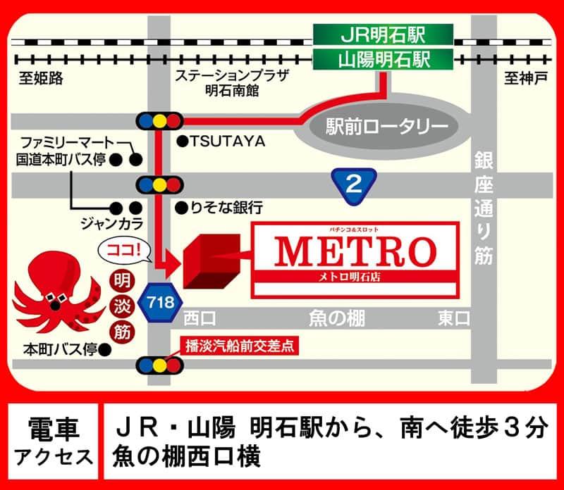 兵庫県 パチンコメトロ 明石市本町 案内図