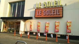 兵庫県 る・それいゆ垂水西口店 神戸市垂水区宮本町 外観写真