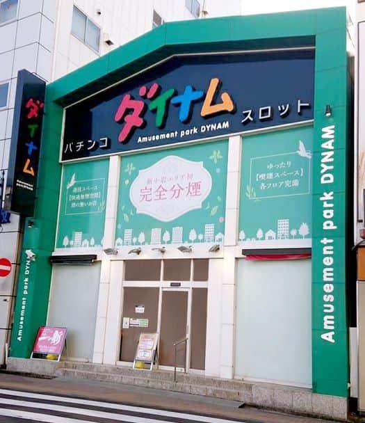 東京都 ダイナム新小岩店 葛飾区新小岩 外観写真