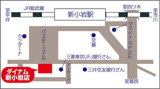 東京都 ダイナム新小岩店 葛飾区新小岩 案内図