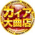 秋田県 ガイア大曲店 大仙市花館 ロゴ