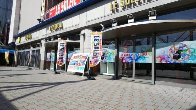 兵庫県 る・それいゆ垂水東口店 神戸市垂水区日向 外観写真