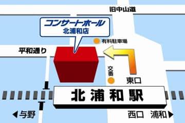 埼玉県 コンサートホール北浦和店 さいたま市浦和区北浦和 案内図