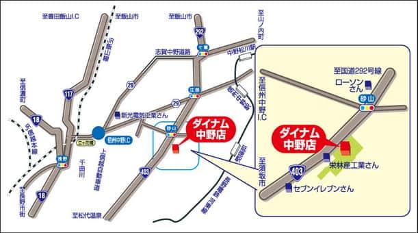 長野県 ダイナム中野店 中野市江部 案内図