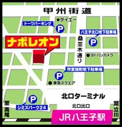 東京都 ナポレオン 八王子市東町 案内図