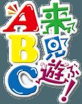 宮崎県 パーラーエー・ビー・シー 宮崎市花ケ島町 ロゴ
