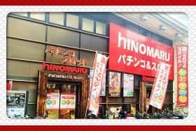東京都 日の丸パチンコ西小山店 品川区小山 外観写真