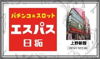 東京都 エスパス日拓上野新館 台東区上野 外観写真