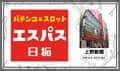 東京都 エスパス日拓上野新館 台東区上野 ロゴ
