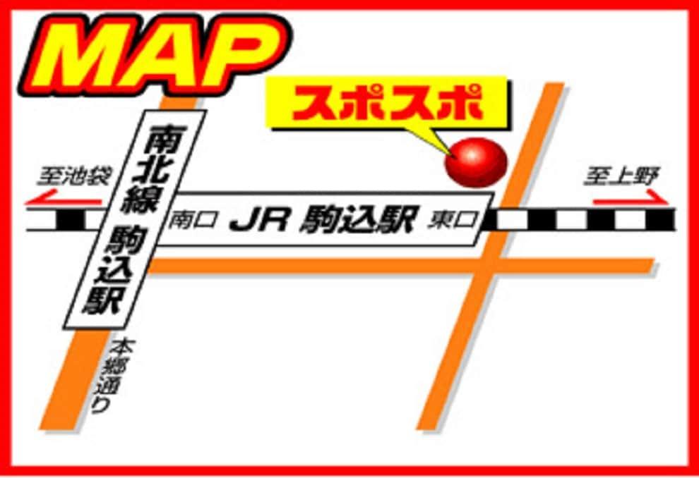 東京都 スポスポ 豊島区駒込 案内図