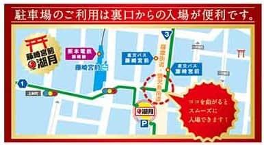 熊本県 湖月熊本藤崎店 熊本市中央区南坪井町 案内図