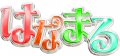 沖縄県 はなまる南風原店 島尻郡南風原町兼城 ロゴ