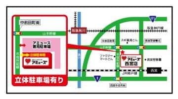 兵庫県 アミューズ西宮山手幹線通り 西宮市中前田町 画像1