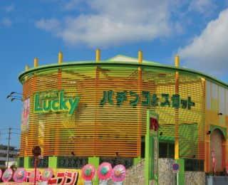沖縄県 ラッキー名護 名護市為又 外観写真
