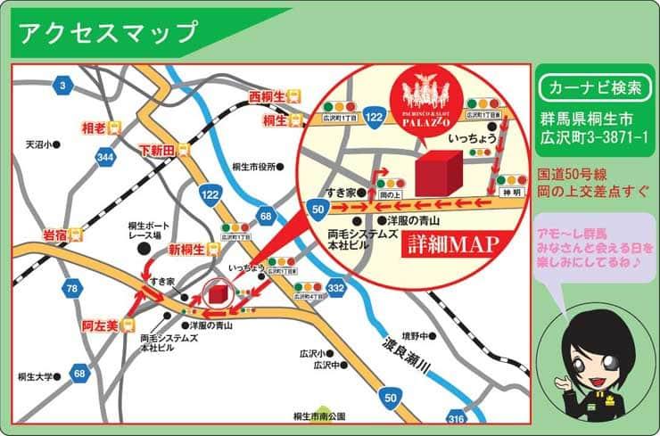 群馬県 パラッツォ群馬桐生店 桐生市広沢町 案内図