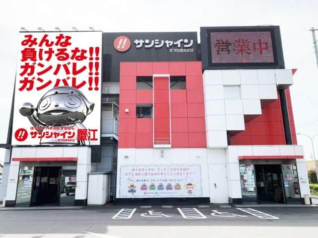 愛知県 サンシャインKYORAKU蟹江 海部郡蟹江町錦 外観写真