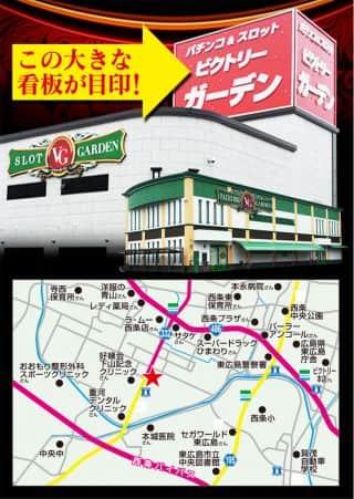 広島県 ビクトリーガーデンパチンコ 東広島市西条町寺家 外観写真