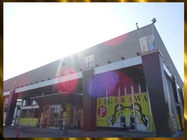 石川県 タイガー粟津店 小松市符津町 外観写真