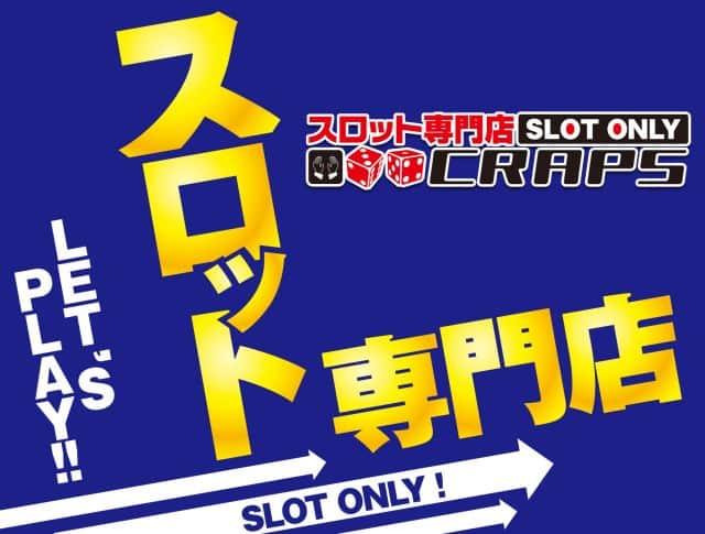 広島県 アミューズメントスポットクラップス 広島市西区中広町 画像3