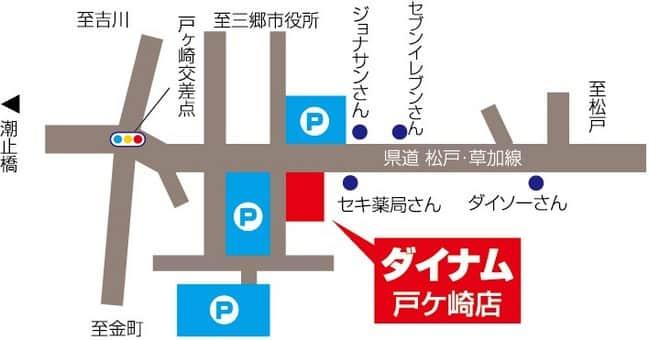 埼玉県 ダイナム戸ヶ崎店 三郷市戸ケ崎 案内図