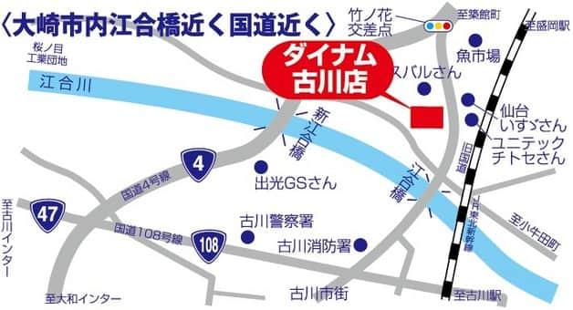 宮城県 ダイナム古川店 大崎市古川休塚 案内図