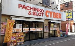 東京都 サイバーパチンコ金町店 葛飾区東金町 外観写真