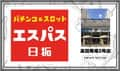 エスパス日拓高田馬場2