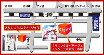 東京都 オリパサ インペリアル本館 台東区上野 案内図
