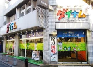 東京都 ダイナム西日暮里店 荒川区西日暮里 外観写真
