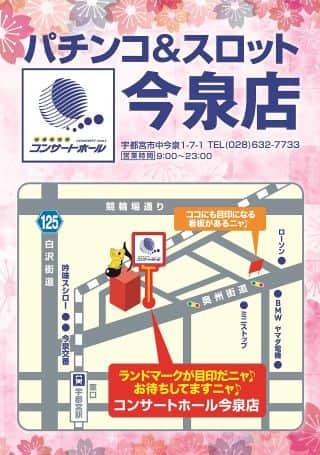 栃木県 コンサートホール今泉店 宇都宮市中今泉 外観写真