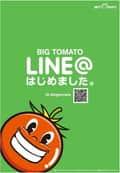 ビッグトマト(南店)