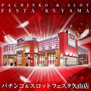 長崎県 フェスタ・久山店 諫早市久山台 外観写真