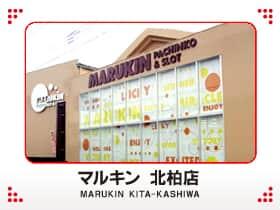 千葉県 マルキン 北柏店 柏市根戸 外観写真
