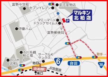 千葉県 マルキン 北柏店 柏市根戸 案内図