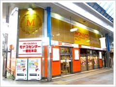 宮崎県 モナコセンター本店 宮崎市橘通西 外観写真