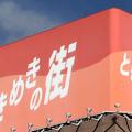 ニューアサヒ 辰野ときめきの街ショッピングモール店