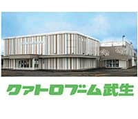 福井県 クァトロブーム武生 越前市家久町 外観写真