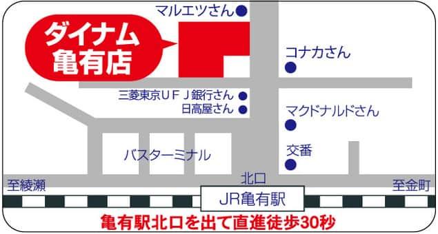 東京都 ダイナム亀有店 葛飾区亀有 案内図
