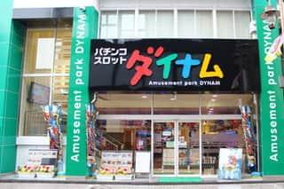 東京都 ダイナム亀有店 葛飾区亀有 外観写真
