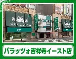 東京都 パラッツォ吉祥寺イースト店 武蔵野市吉祥寺本町 外観写真