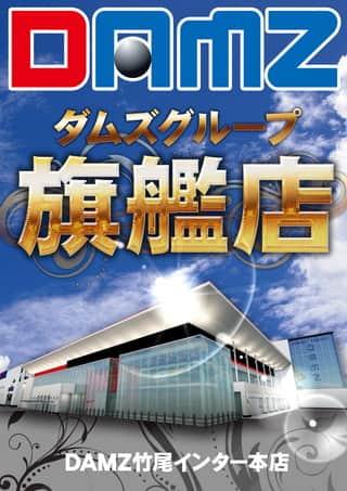 新潟県 DAMZ竹尾インター本店 新潟市東区竹尾 画像1