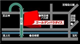 長崎県 ゴールデンパラダイス 長崎市弁天町 画像1