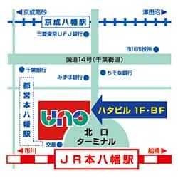 千葉県 本八幡UNO 市川市八幡 案内図