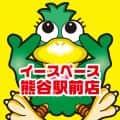 埼玉県 イースペース熊谷駅前店 熊谷市筑波 ロゴ