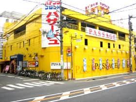神奈川県 パサージュ相武台店 相模原市南区相武台 外観写真