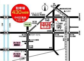 愛知県 タイホウ亀島店 名古屋市中村区亀島 案内図