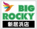 愛媛県 ビッグロッキー新居浜店 新居浜市田所町 ロゴ