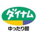 埼玉県 ダイナム埼玉深谷花園店 深谷市荒川 ロゴ