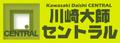 神奈川県 セントラル 川崎市川崎区大師駅前 ロゴ